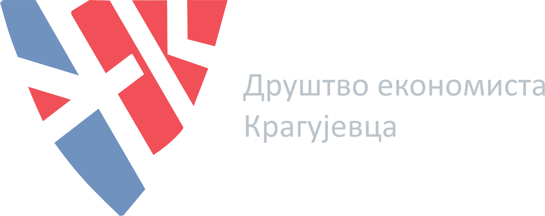 Društvo ekonomista Kragujevac